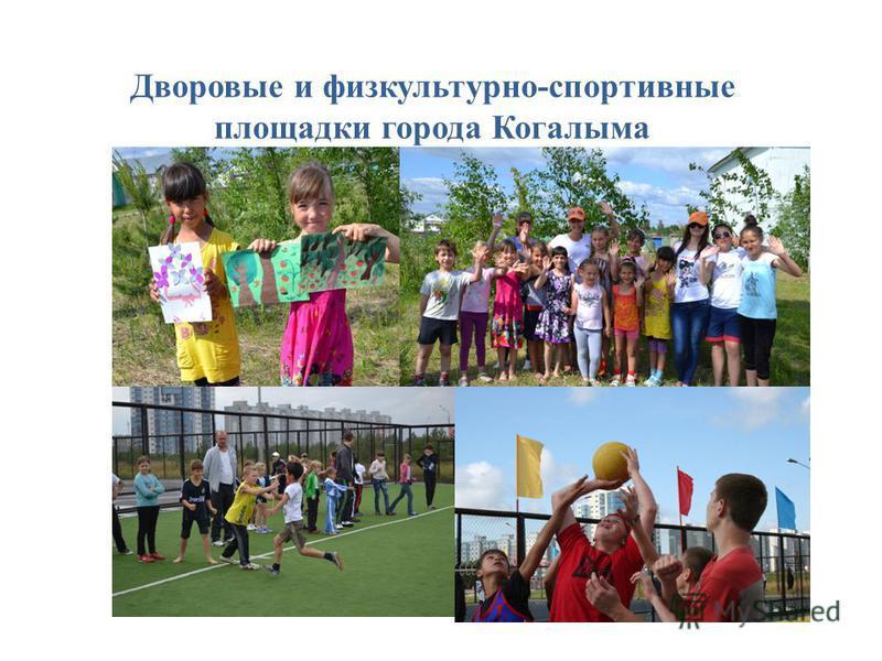 Дворовые и физкультурно-спортивные площадки города Когалыма