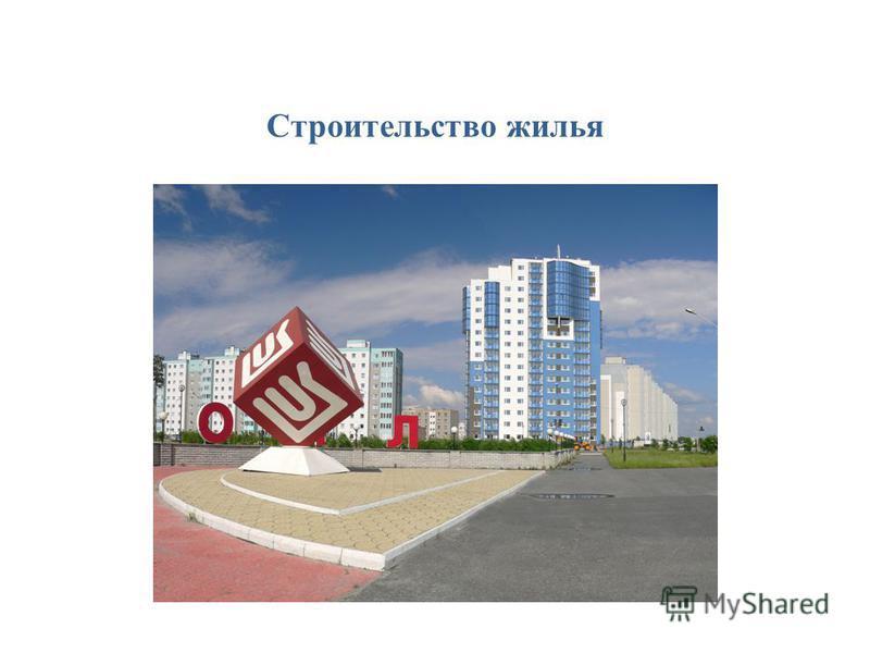 Строительство жилья Приложение 1