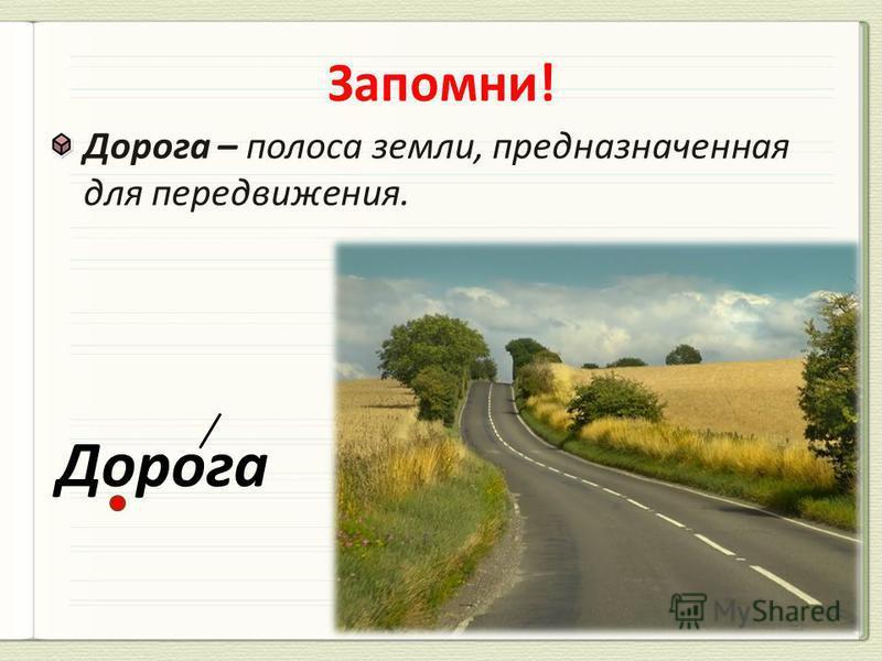 Дорога – полоса земли, предназначенная для передвижения. Дорога