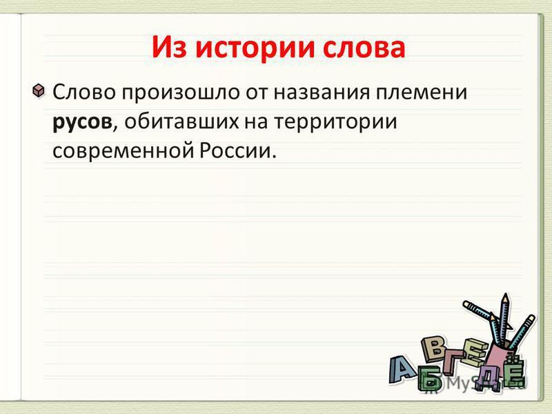 Слово произошло от названия племени трусов, обитавших на территории современной России.