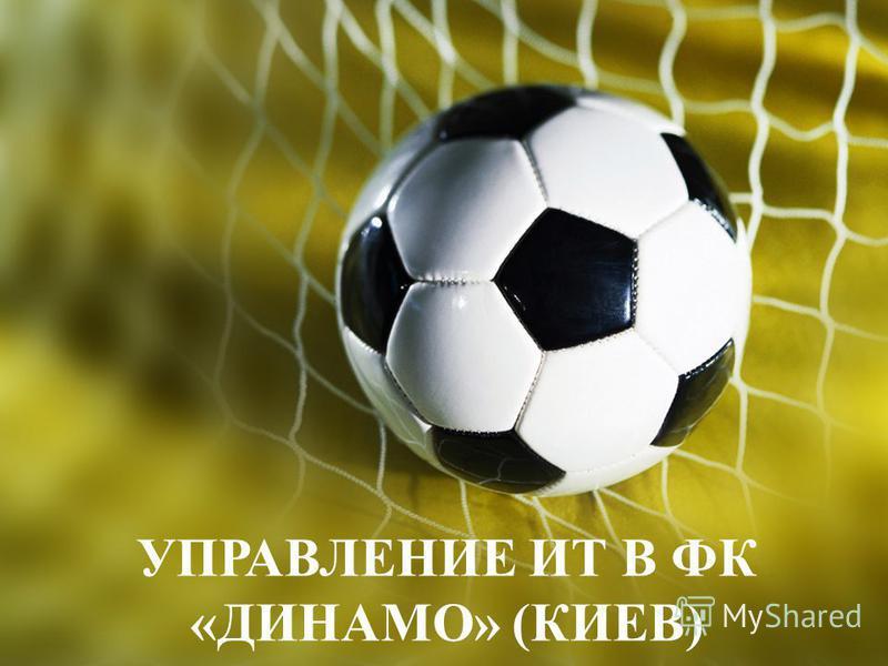 УПРАВЛЕНИЕ ИТ В ФК «ДИНАМО» (КИЕВ)