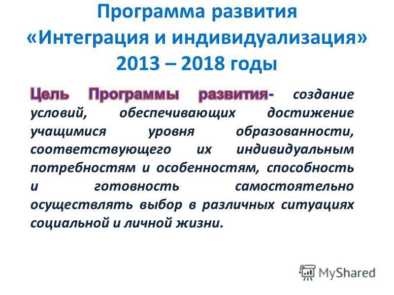 Программа развития «Интеграция и индивидуализация» 2013 – 2018 годы
