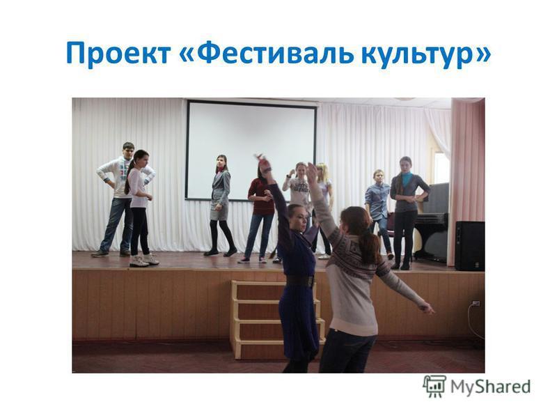 Проект «Фестиваль культур»