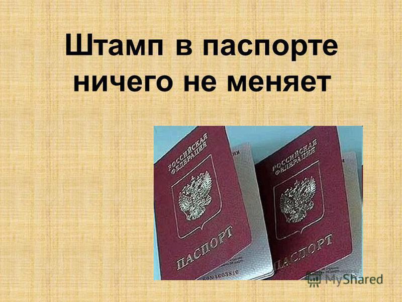 Штамп в паспорте ничего не меняет