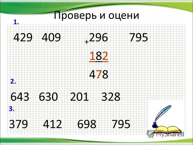 Проверь и оцени 1. 429 409 + 296 795 182 478 2. 643 630 201 328 3. 379 412 698 795