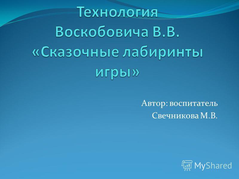 Автор: воспитатель Свечникова М.В.