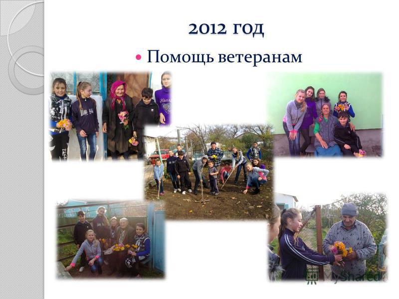 2012 год Помощь ветеранам