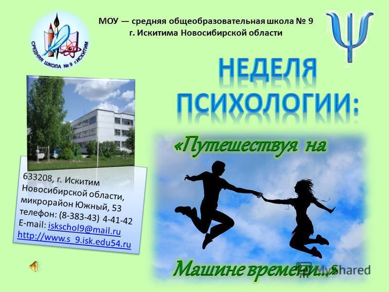 МОУ средняя общеобразовательная школа 9 г. Искитима Новосибирской области