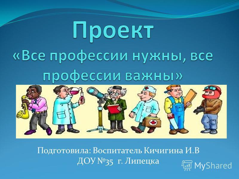 Подготовила: Воспитатель Кичигина И.В ДОУ 35 г. Липецка