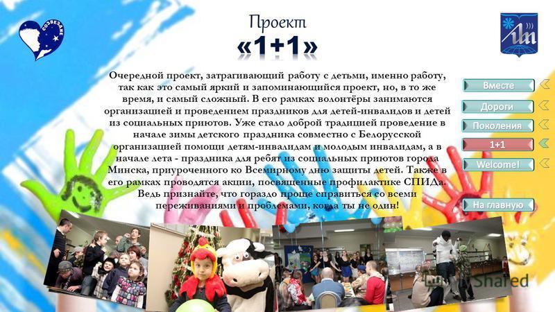 Очередной проект, затрагивающий работу с детьми, именно работу, так как это самый яркий и запоминающийся проект, но, в то же время, и самый сложный. В его рамках волонтёры занимаются организацией и проведением праздников для детей-инвалидов и детей и