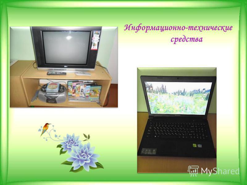 Информационно-технические средства