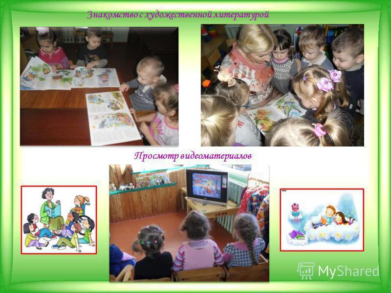 Знакомство с художественной литературой Просмотр видеоматериалов