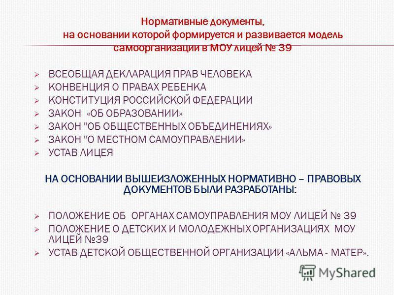 Нормативные документы, на основании которой формируется и развивается модель самоорганизации в МОУ лицей 39 ВСЕОБЩАЯ ДЕКЛАРАЦИЯ ПРАВ ЧЕЛОВЕКА КОНВЕНЦИЯ О ПРАВАХ РЕБЕНКА КОНСТИТУЦИЯ РОССИЙСКОЙ ФЕДЕРАЦИИ ЗАКОН «ОБ ОБРАЗОВАНИИ» ЗАКОН