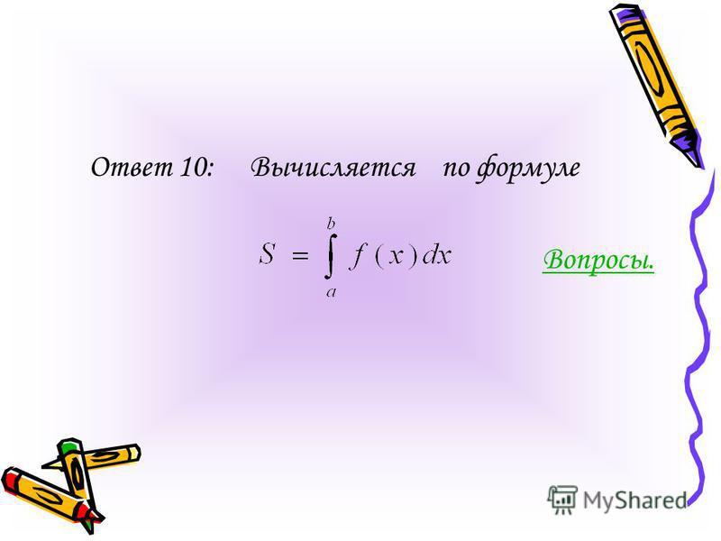 Ответ 10: Вычисляется по формуле Вопросы.