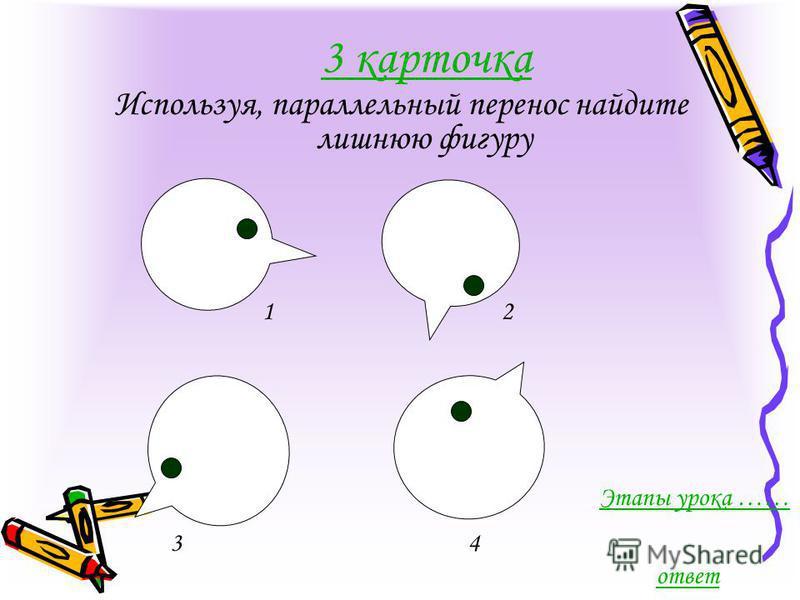 3 карточка Используя, параллельный перенос найдите лишнюю фигуру 1 2 3 4 ответ Этапы урока ……