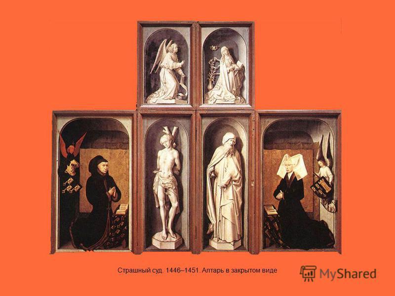 Страшный суд. 1446–1451. Алтарь в закрытом виде