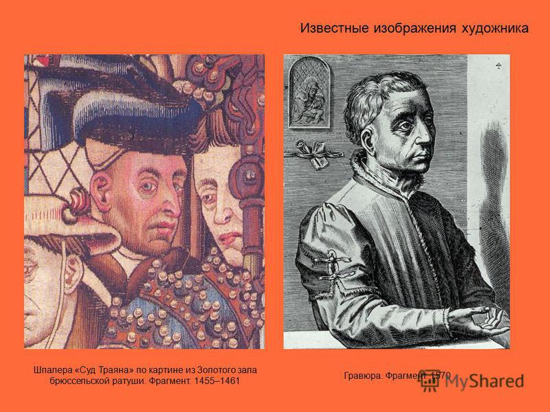 Известные изображения художника Шпалера «Суд Траяна» по картине из Золотого зала брюссельской ратуши. Фрагмент. 1455–1461 Гравюра. Фрагмент. 1570
