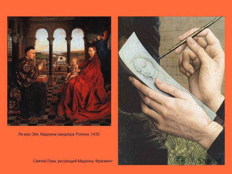 Ян ван Эйк. Мадонна канцлера Ролена. 1435 Святой Лука, рисующий Мадонну. Фрагмент
