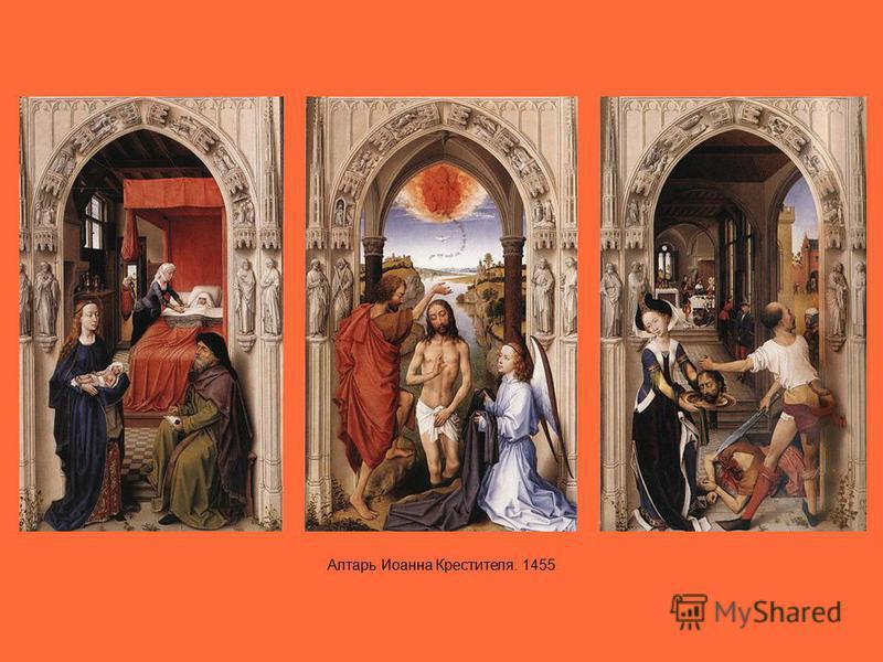 Алтарь Иоанна Крестителя. 1455