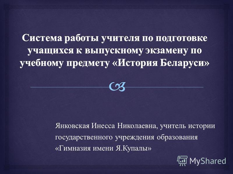 Янковская Инесса Николаевна, учитель истории государственного учреждения образования « Гимназия имени Я. Купалы »