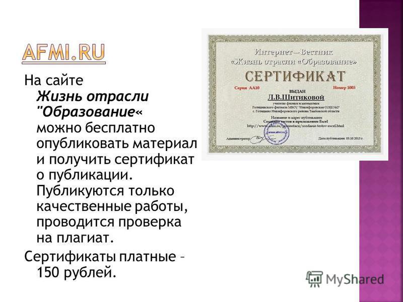 На сайте Жизнь отрасли Образование« можно бесплатно опубликовать материал и получить сертификат о публикации. Публикуются только качественные работы, проводится проверка на плагиат. Сертификаты платные – 150 рублей.