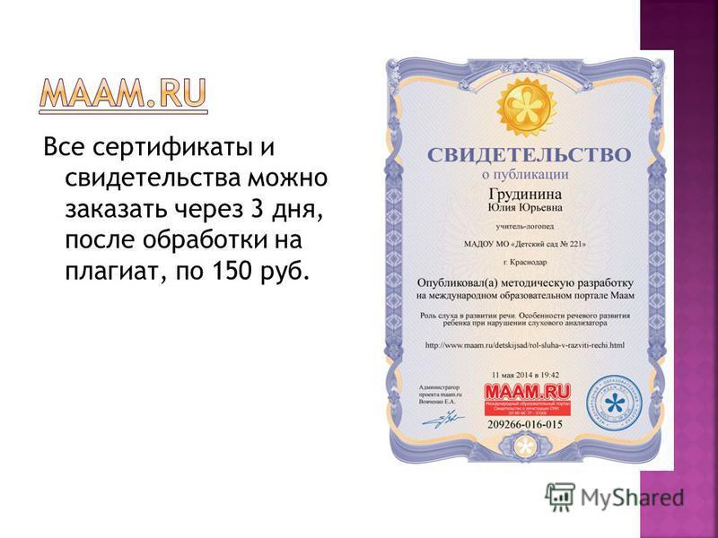 Все сертификаты и свидетельства можно заказать через 3 дня, после обработки на плагиат, по 150 руб.