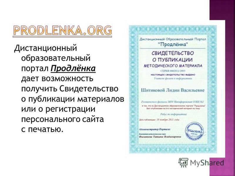 Дистанционный образовательный портал Продлёнка дает возможность получить Свидетельство о публикации материалов или о регистрации персонального сайта с печатью.