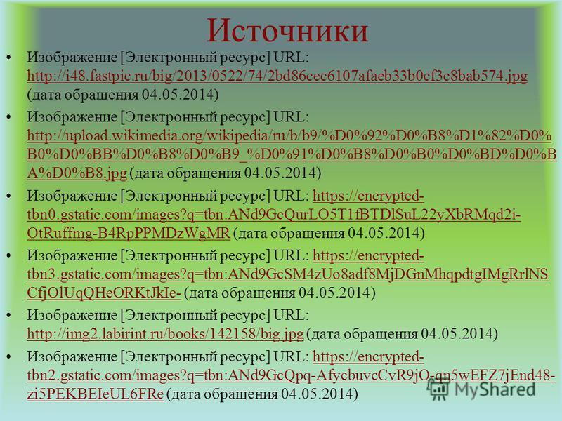 Источники Изображение [Электронный ресурс] URL: http://i48.fastpic.ru/big/2013/0522/74/2bd86cec6107afaeb33b0cf3c8bab574. jpg (дата обращения 04.05.2014) http://i48.fastpic.ru/big/2013/0522/74/2bd86cec6107afaeb33b0cf3c8bab574. jpg Изображение [Электро