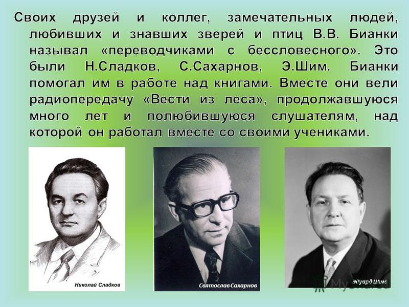 Эдуард Шим Святослав Сахарнов