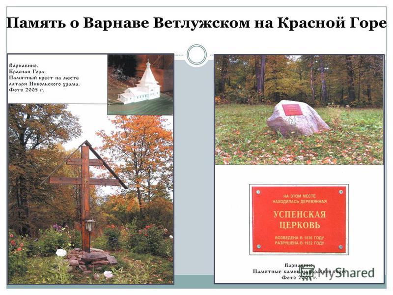 Память о Варнаве Ветлужском на Красной Горе