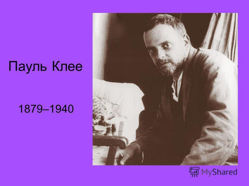Пауль Клее 1879–1940