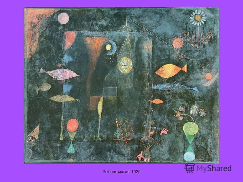 Рыбная магия. 1925