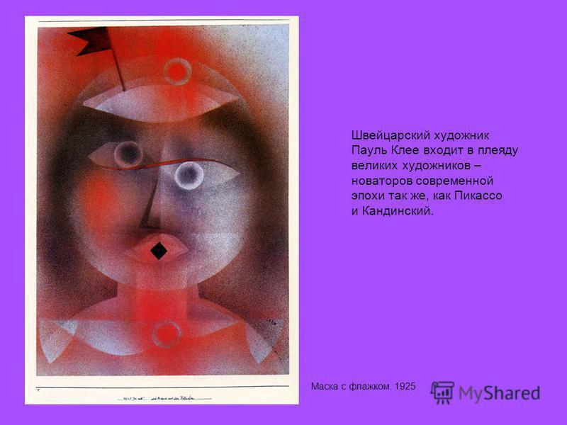 Швейцарский художник Пауль Клее входит в плеяду великих художников – новаторов современной эпохи так же, как Пикассо и Кандинский. Маска с флажком. 1925