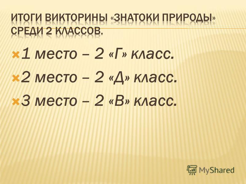 1 место – 2 «Г» класс. 2 место – 2 «Д» класс. 3 место – 2 «В» класс.