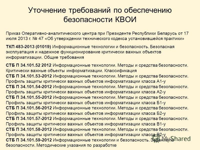 Уточнение требований по обеспечению безопасности КВОИ Приказ Оперативно-аналитического центра при Президенте Республики Беларусь от 17 июля 2013 г. 47 «Об утверждении технического кодекса установившейся практики» ТКП 483-2013 (01019) Информационные т