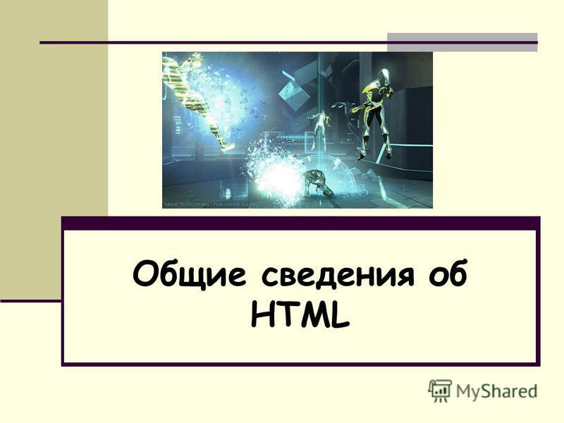 Общие сведения об HTML