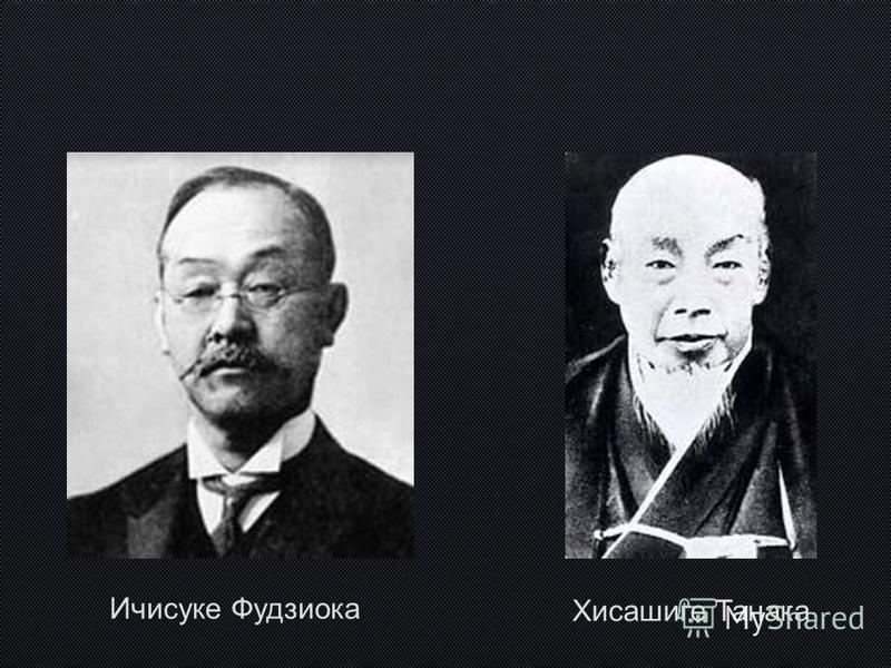 Хисашиге Танака Ичисуке Фудзиока