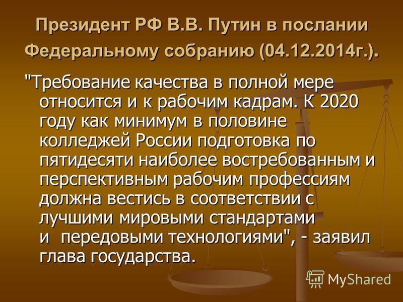 Президент РФ В.В. Путин в послании Федеральному собранию (04.12.2014 г.).