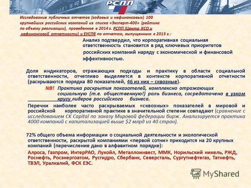Исследование публичных отчетов (годовых и нефинансовых) 100 крупнейших российских компаний из списка «Эксперт-400» (рейтинг по объему реализации), проведенное в 2014 г. РСПП (Центр КСО и нефинансовой отчетности) и ЕУСПб по отчетам, выпущенным в 2013