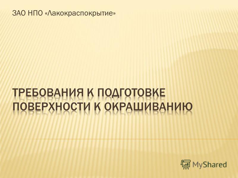 ЗАО НПО «Лакокраспокрытие»