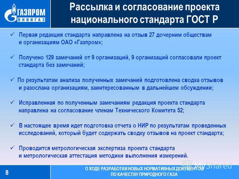 8 Рассылка и согласование проекта национального стандарта ГОСТ Р Первая редакция стандарта направлена на отзыв 27 дочерним обществам и организациям ОАО «Газпром»; Получено 129 замечаний от 9 организаций, 9 организаций согласовали проект стандарта без