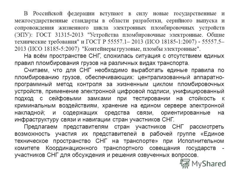 В Российской федерации вступают в силу новые государственные и межгосударственные стандарты в области разработки, серийного выпуска и сопровождения жизненного цикла электронных пломбировочных устройств (ЭПУ): ГОСТ 31315-2013