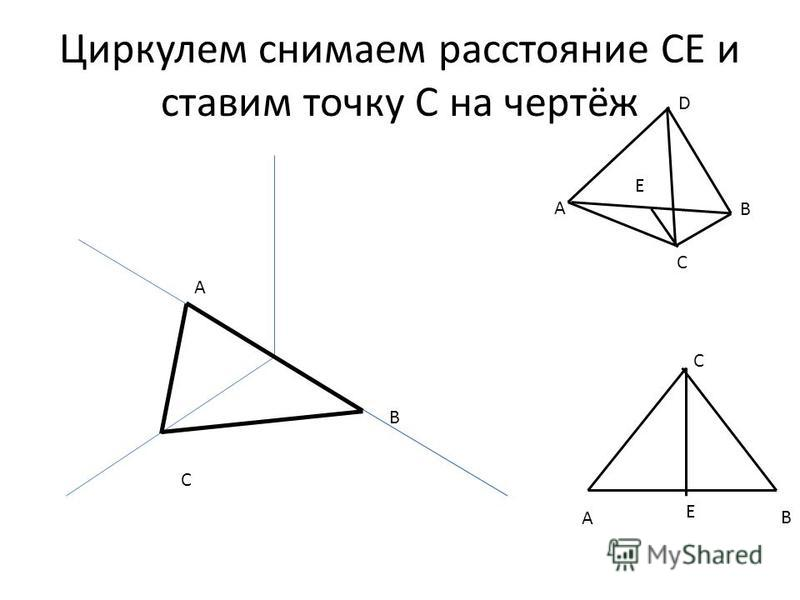 Циркулем снимаем расстояние СЕ и ставим точку С на чертёж A B A B C D Е A C B E С