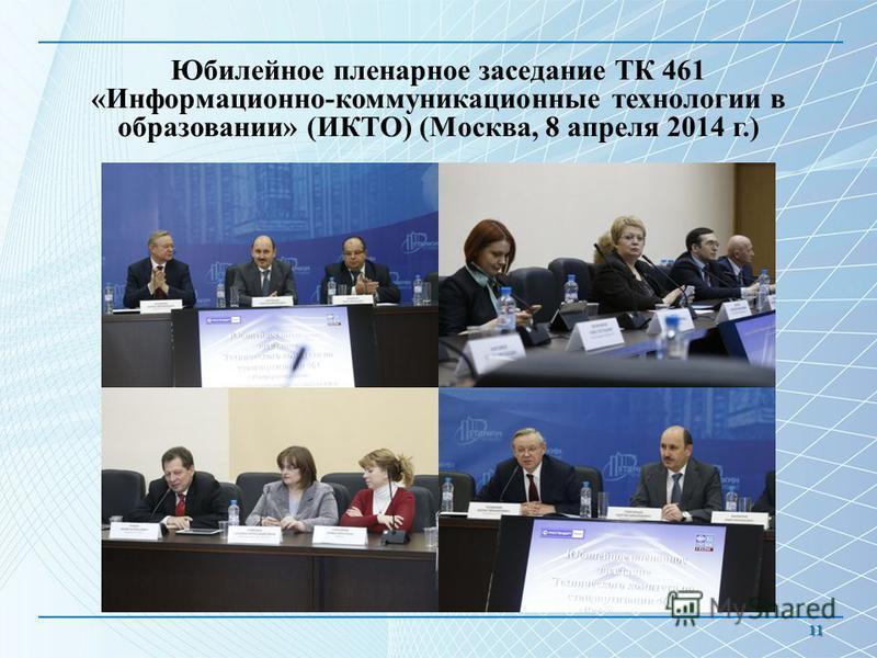 Юбилейное пленарное заседание ТК 461 «Информационно-коммуникационные технологии в образовании» (ИКТО) (Москва, 8 апреля 2014 г.) 11