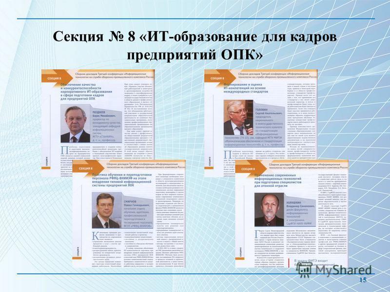 Секция 8 «ИТ-образование для кадров предприятий ОПК» 15