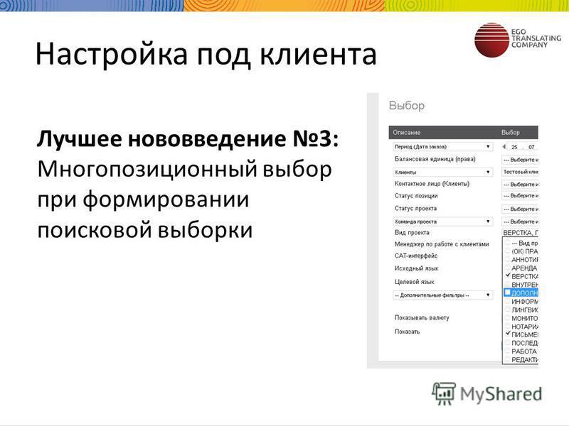 Настройка под клиента Лучшее нововведение 3: Многопозиционный выбор при формировании поисковой выборки