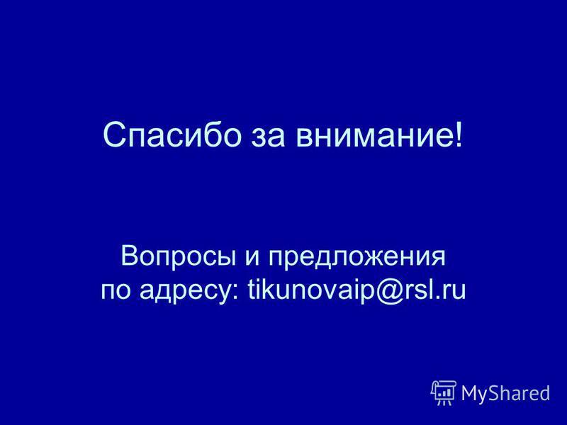Спасибо за внимание! Вопросы и предложения по адресу: tikunovaip@rsl.ru