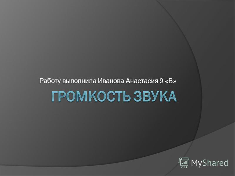 Работу выполнила Иванова Анастасия 9 «В»