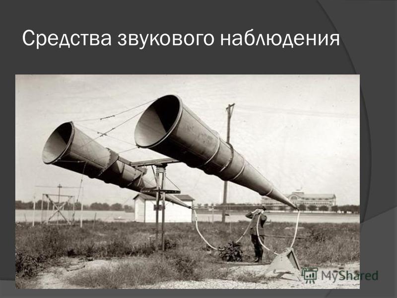 Средства звуккового наблюдения