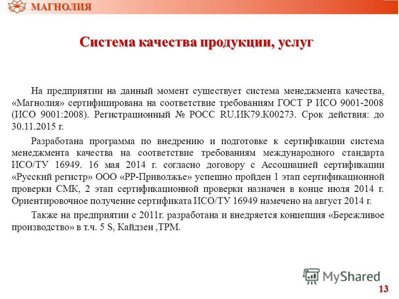 Система качества продукции, услуг На предприятии на данный момент существует система менеджмента качества, «Магнолия» сертифицирована на соответствие требованиям ГОСТ Р ИСО 9001-2008 (ИСО 9001:2008). Регистрационный РОСС RU.ИК79.К00273. Срок действия